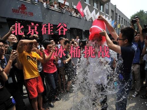 北京千人冰桶挑战现场震撼[图集]