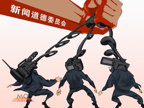 """北京设新闻道德委员会 """"毛左""""梅宁华扛旗"""