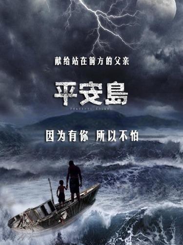电影《平安岛》定档