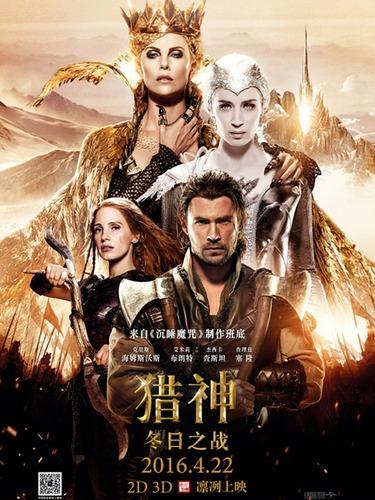 《猎神》发中文版预告